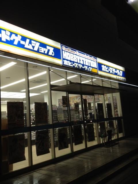 Hobby Station Sasahima