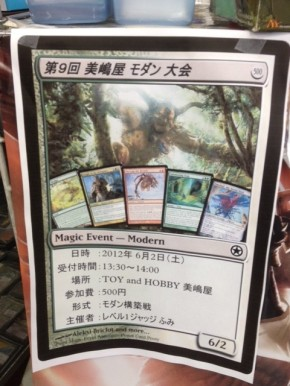 Upcoming Modern tournament
