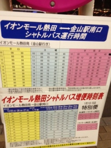 Aeon Atsuta Shuttle Bus Schedule