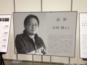 Tribute to Itaru Ishida at GP Yokohama