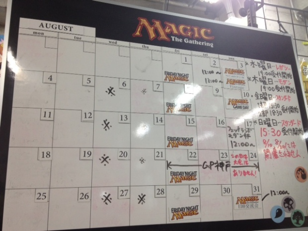MTG schedule at BM