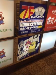 Hobby Station Sign