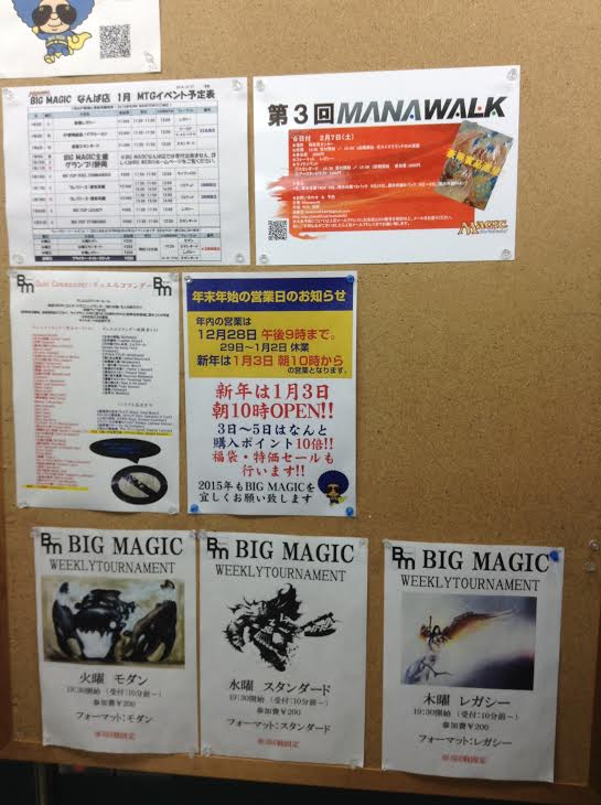 Weekly Tournaments at Big Magic