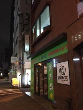 Tokyo MTG outside