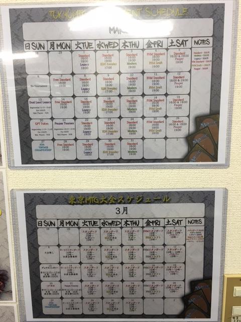 Tokyo MTG schedules
