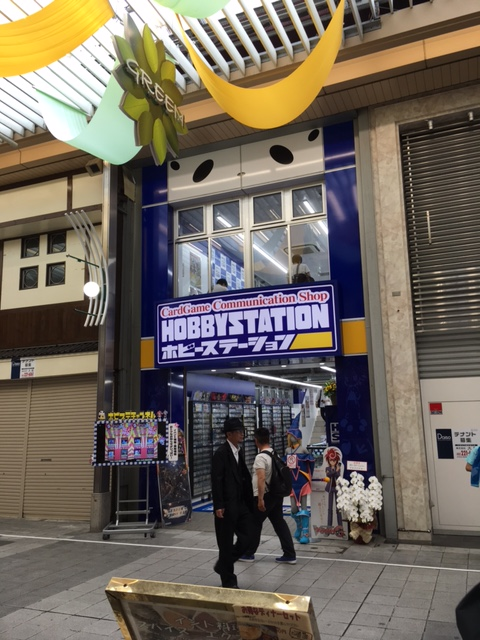 Hobby Station Osu No. 2